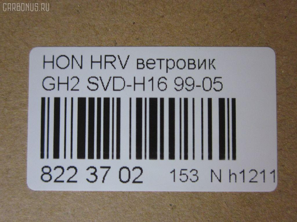Ветровик HONDA HR-V GH2 Фото 3