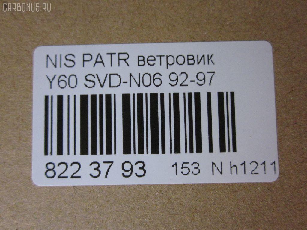 Ветровик NISSAN PATROL Y61 Фото 3