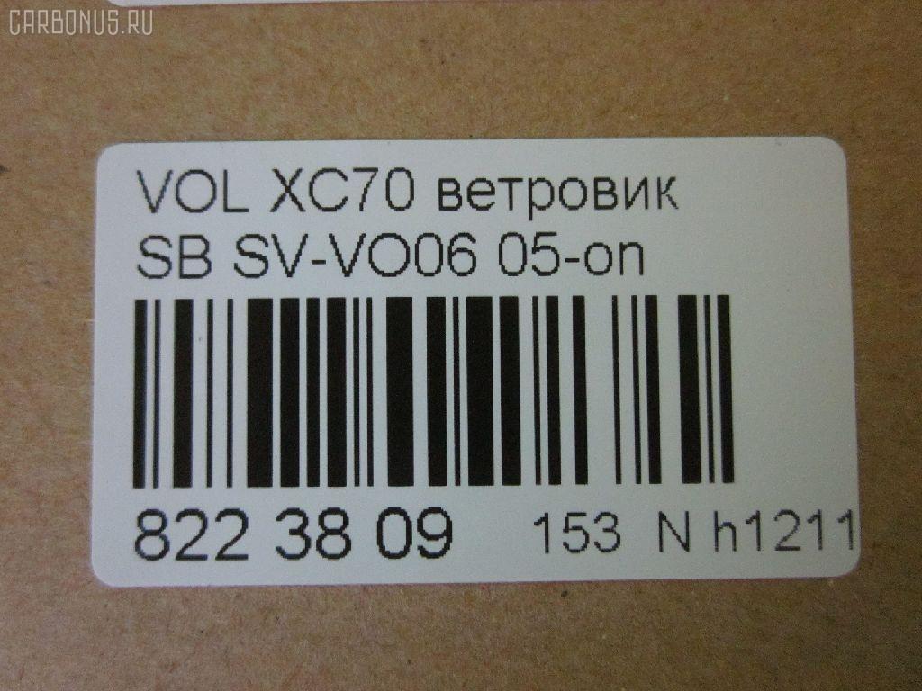 Ветровик VOLVO XC70 II BZ Фото 3
