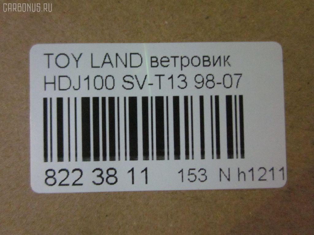 Ветровик TOYOTA LAND CRUISER HDJ100 Фото 3
