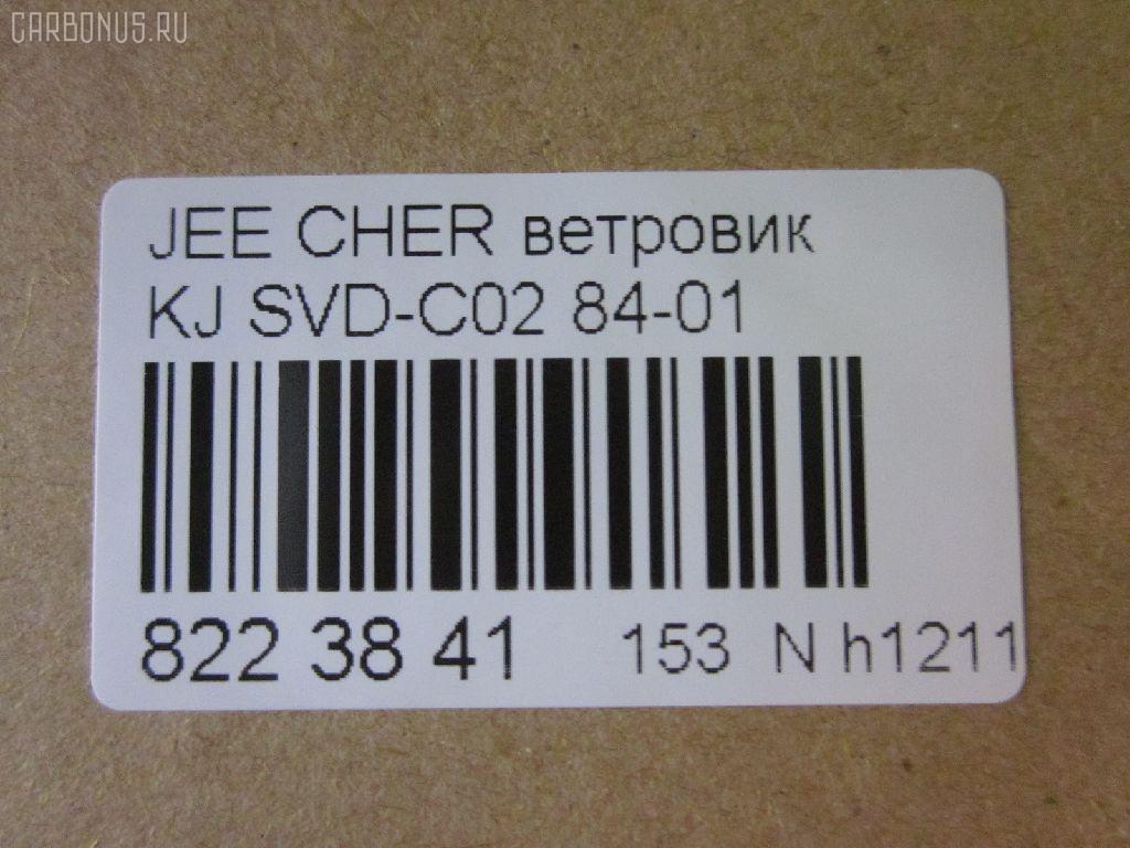 Ветровик JEEP CHEROKEE XJ Фото 3