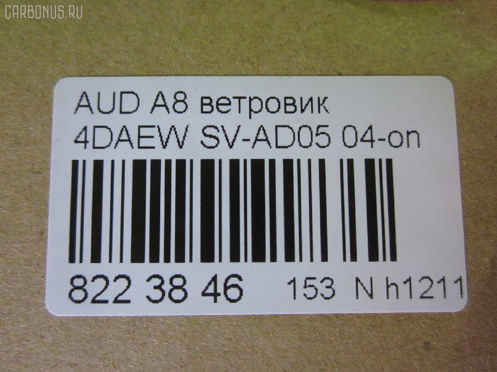 Ветровик AUDI A8 4E Фото 3
