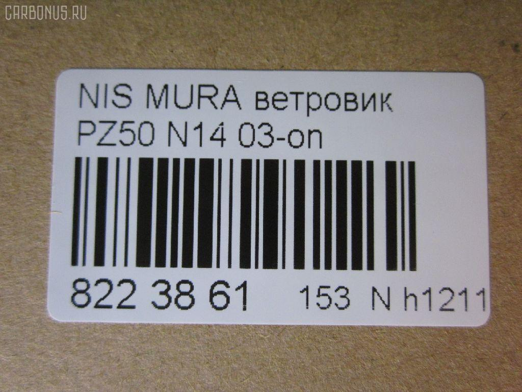 Ветровик NISSAN MURANO PZ50 Фото 3