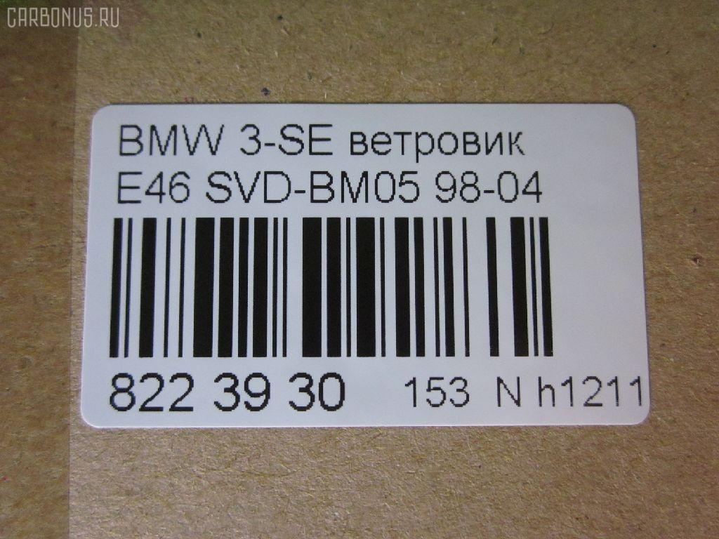 Ветровик BMW 3-SERIES E46 Фото 3