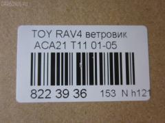 Ветровик TOYOTA RAV4 ACA21 Фото 3