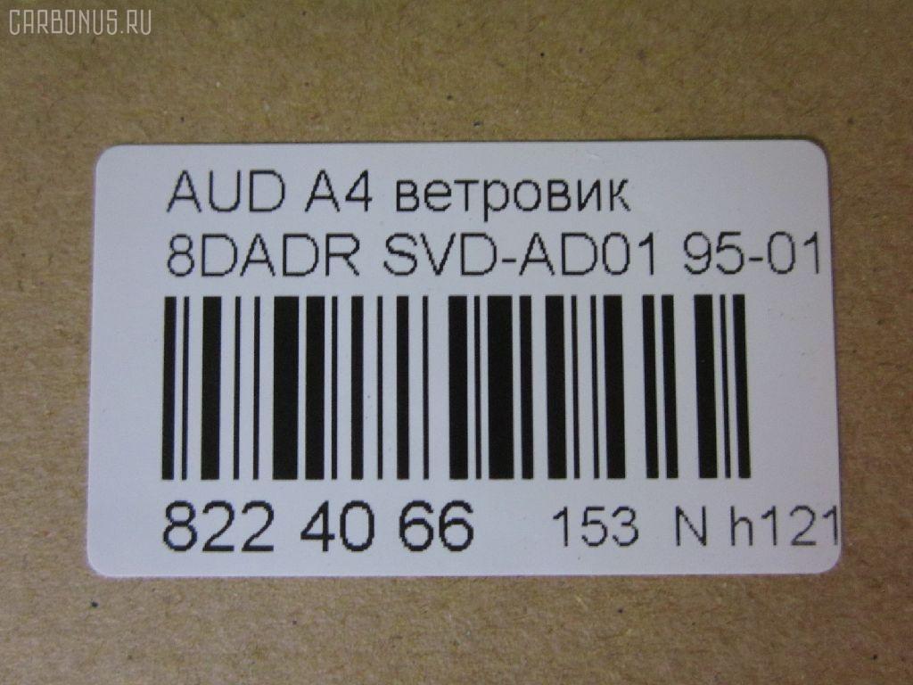 Ветровик AUDI A4 8D2 Фото 3