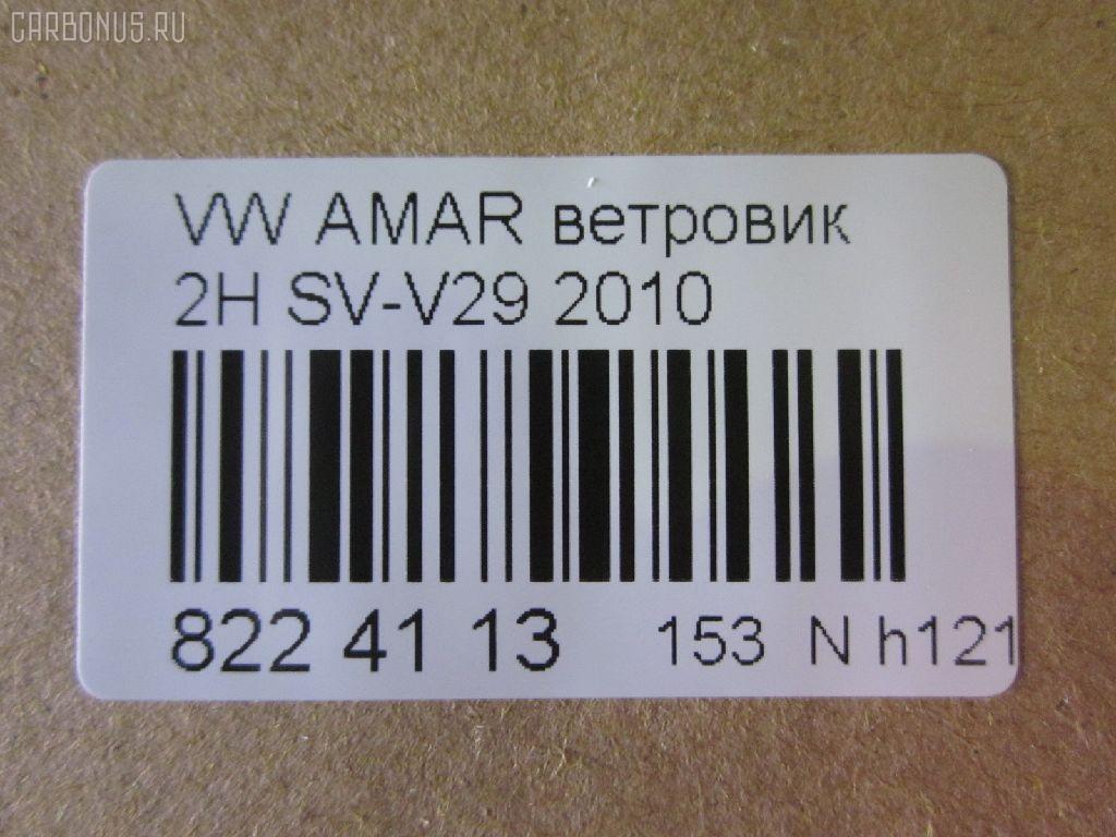 Ветровик VOLKSWAGEN AMAROK 2H Фото 3