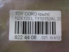 Крыло переднее Toyota Corolla NZE120 Фото 2