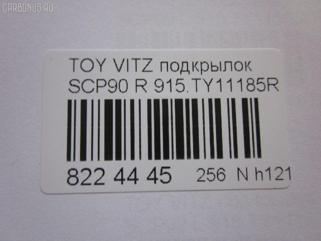 Подкрылок TOYOTA VITZ SCP90 Фото 3