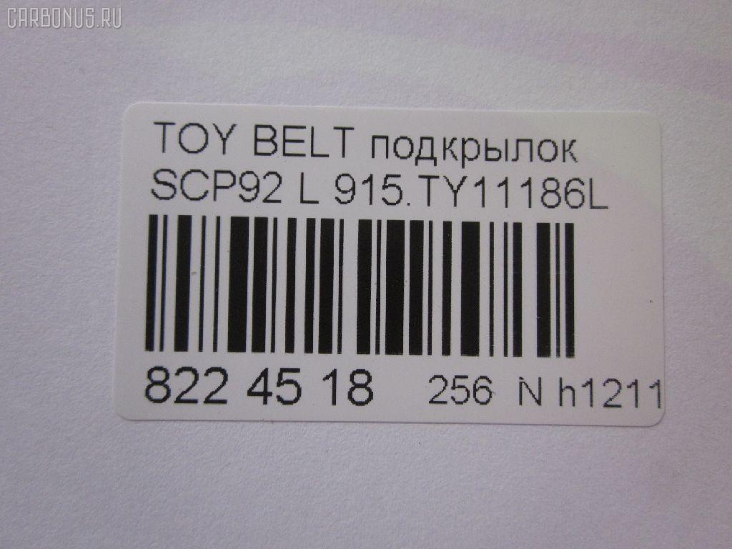 Подкрылок TOYOTA BELTA SCP92 Фото 3