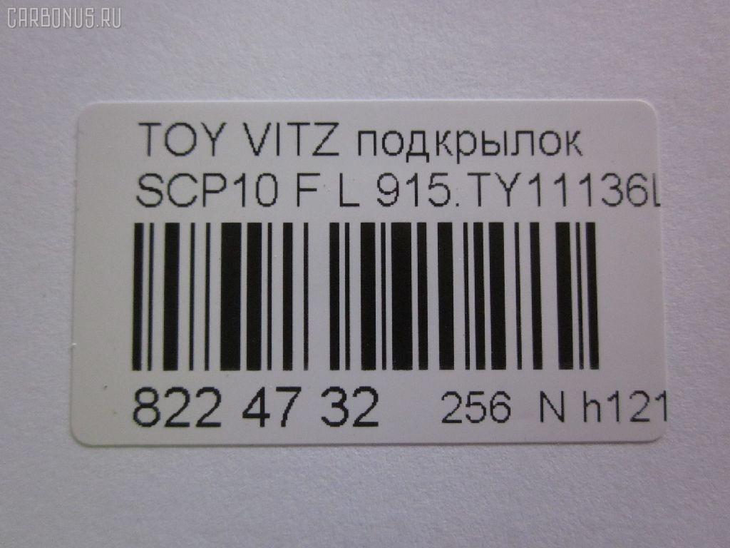Подкрылок TOYOTA VITZ SCP10 Фото 3