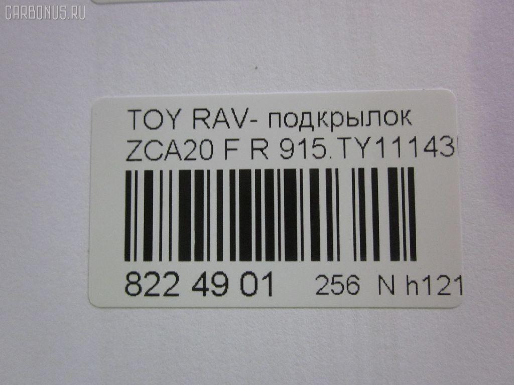 Подкрылок TOYOTA RAV4 ZCA25W Фото 3
