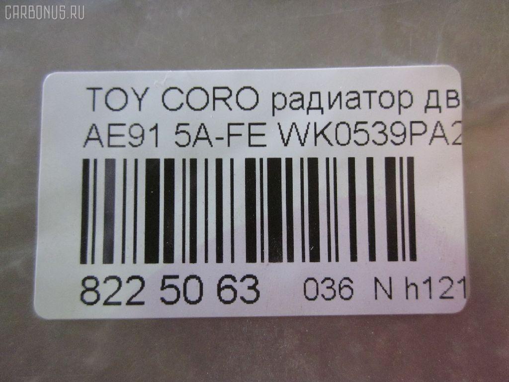 Радиатор ДВС TOYOTA COROLLA AE91 5A-FE Фото 3
