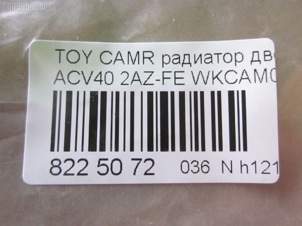 Радиатор ДВС TOYOTA CAMRY ACV40 2AZ-FE Фото 3