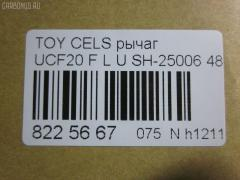 Рычаг Toyota Celsior UCF20 Фото 2