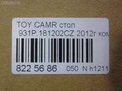 Стоп Toyota Camry ACV50 Фото 3