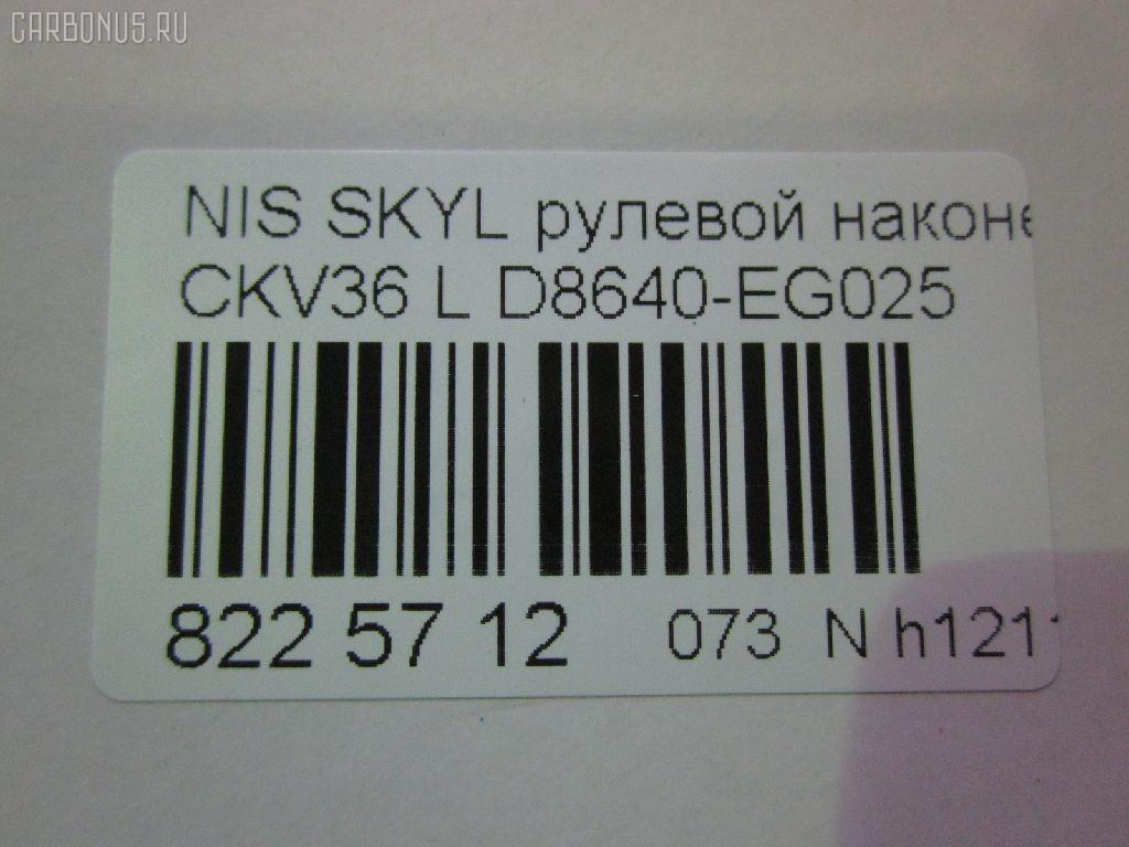 Рулевой наконечник NISSAN SKYLINE COUPE CKV36 Фото 2