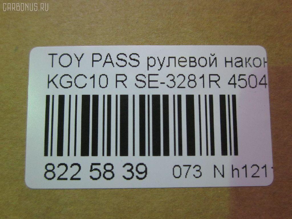 Рулевой наконечник TOYOTA PASSO KGC10 Фото 2