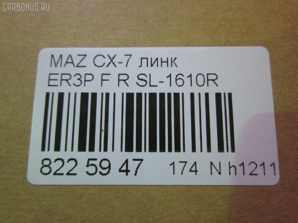 Линк стабилизатора MAZDA CX-7 ER3P Фото 2
