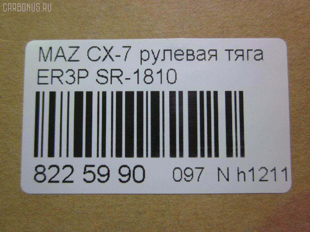Рулевая тяга MAZDA CX-7 ER3P Фото 2
