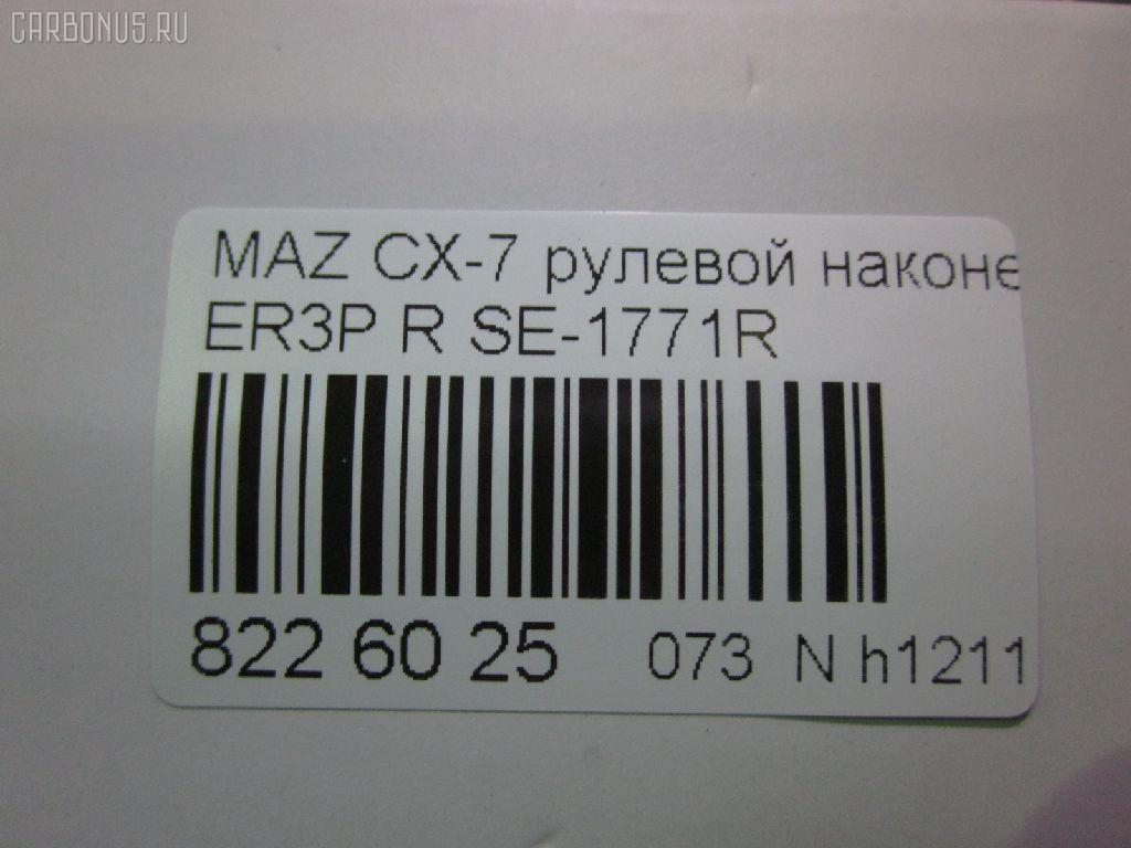 Рулевой наконечник MAZDA CX-7 ER3P Фото 2
