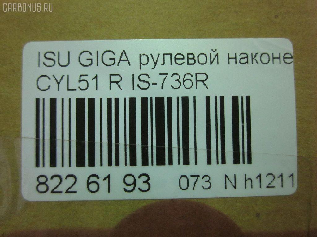 Рулевой наконечник ISUZU GIGA CYL51 Фото 2