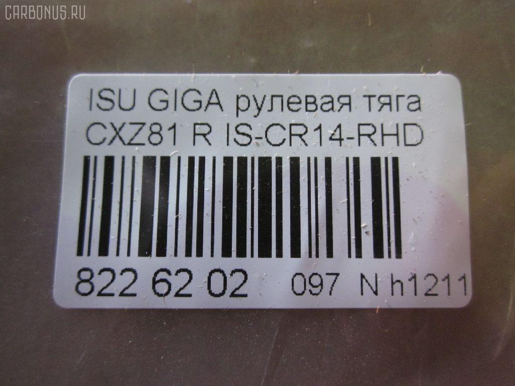 Рулевая тяга ISUZU GIGA CXZ81 Фото 2