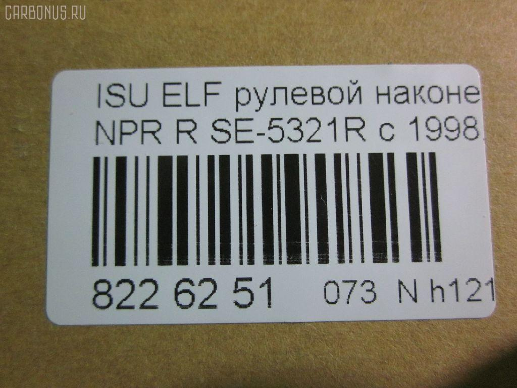 Рулевой наконечник ISUZU ELF NHR69 Фото 2