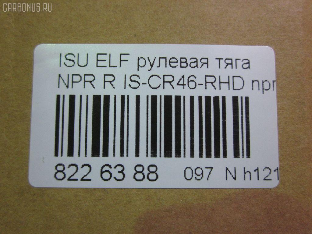 Рулевая тяга ISUZU ELF NPR70 Фото 2