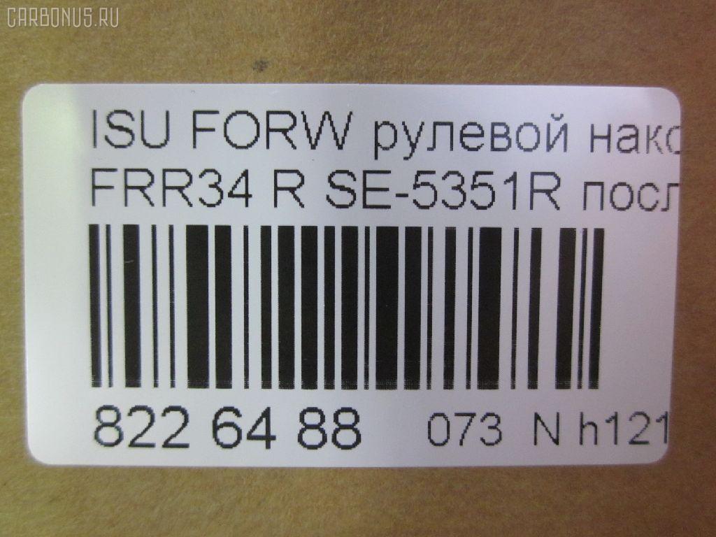 Рулевой наконечник ISUZU FORWARD FRR34 Фото 2