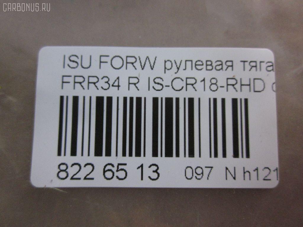 Рулевая тяга ISUZU FORWARD FRR34 Фото 2