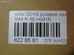 Рулевой наконечник HONDA ODYSSEY RA6 Фото 2