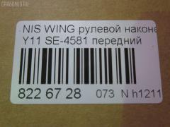 Рулевой наконечник NISSAN WINGROAD WFY11 Фото 2