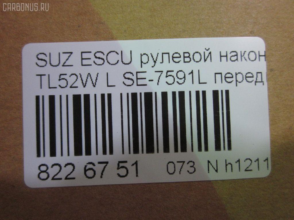 Рулевой наконечник SUZUKI ESCUDO TL52W Фото 2