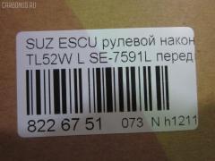 Рулевой наконечник NANO parts NP-073-5811 на Suzuki Escudo TL52W Фото 2