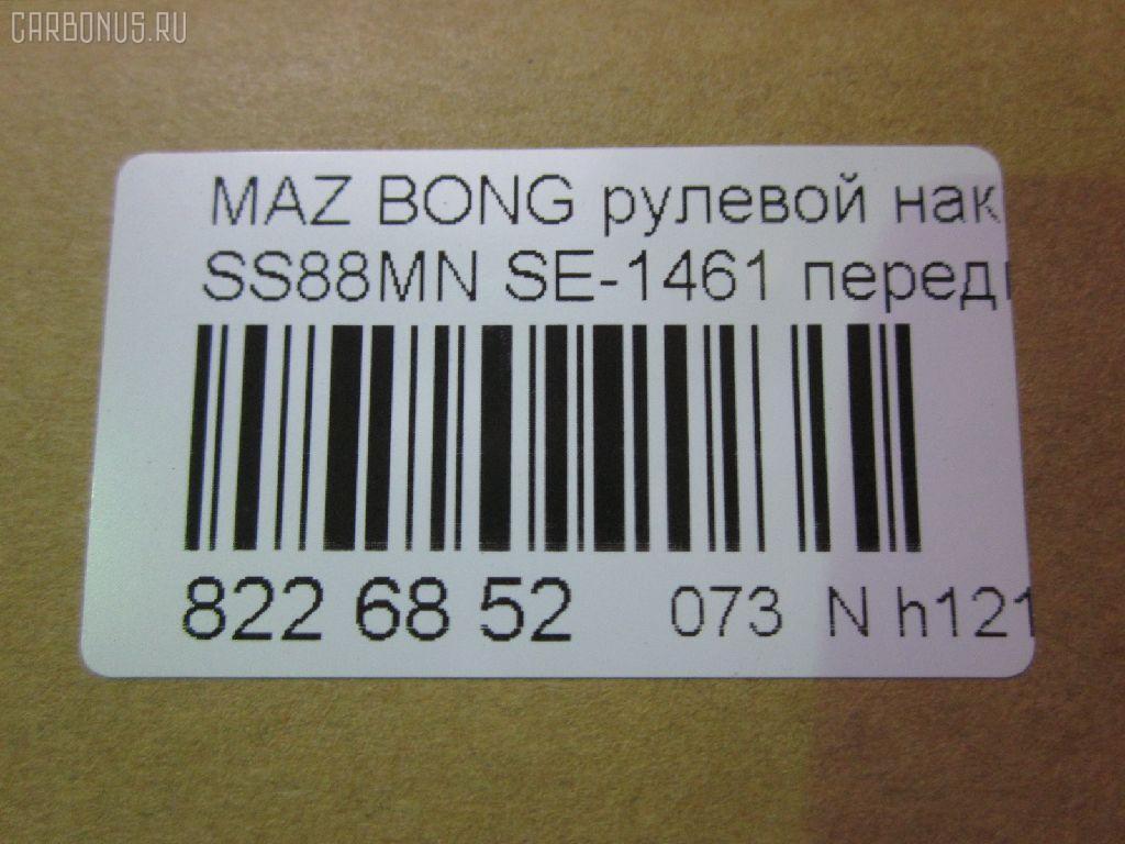 Рулевой наконечник MAZDA BONGO SS88MN Фото 2