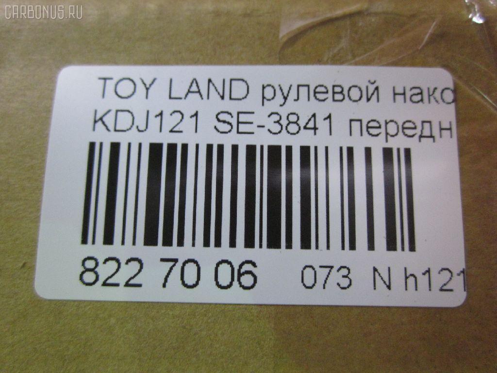 Рулевой наконечник TOYOTA LAND CRUISER PRADO KDJ121W Фото 2