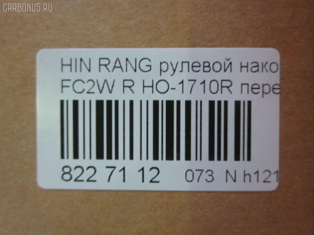 Рулевой наконечник HINO RANGER FC2W Фото 4