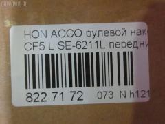 Рулевой наконечник Honda Accord CF5 Фото 3