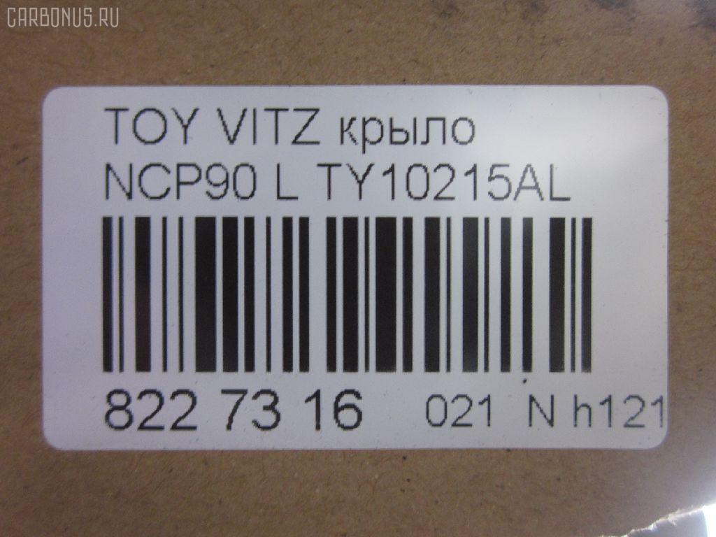 Крыло переднее TOYOTA VITZ NCP91 Фото 2