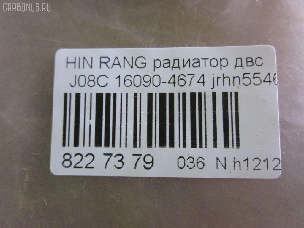 Радиатор ДВС HINO RANGER J08C Фото 2