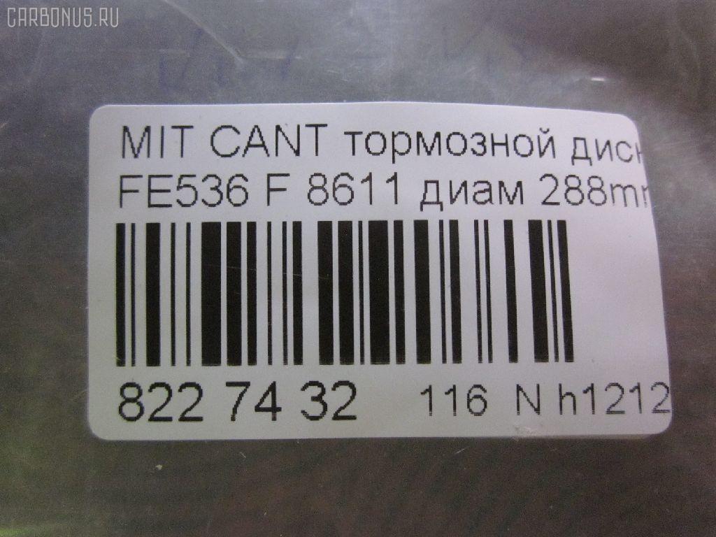 Тормозной диск MITSUBISHI CANTER FE536 Фото 3