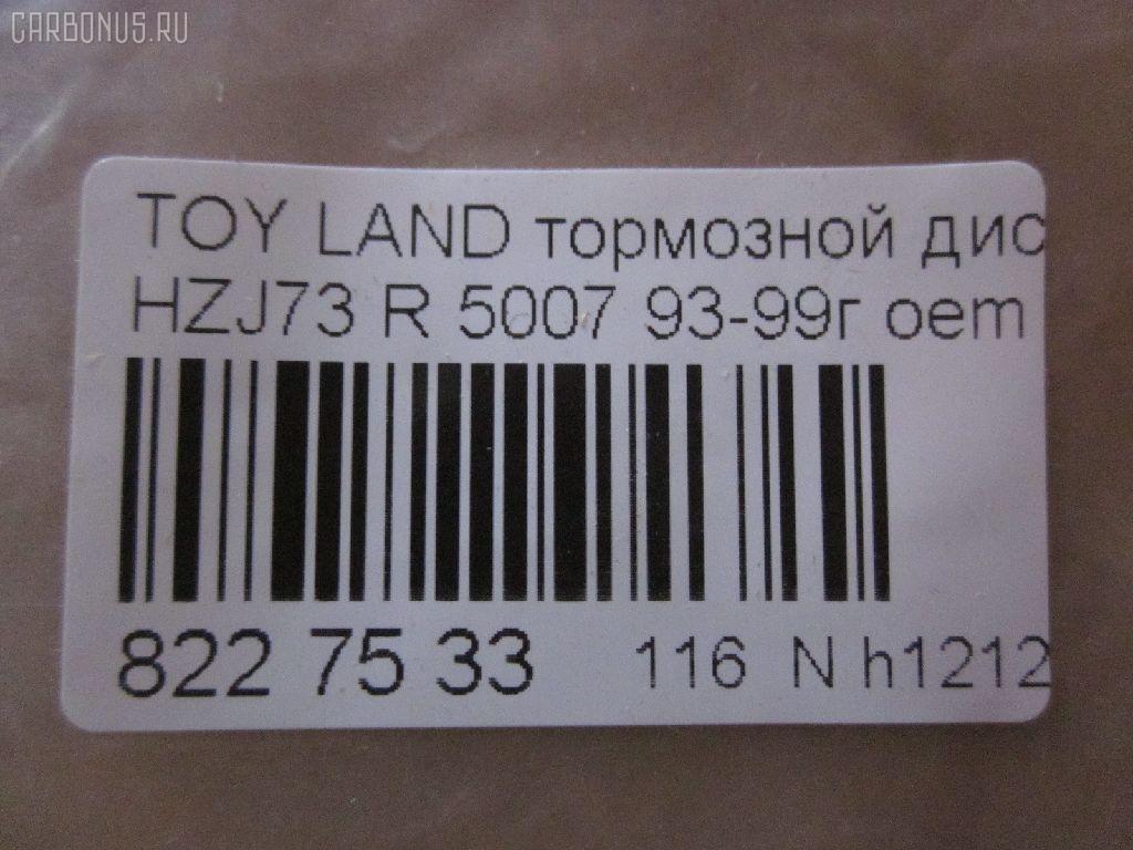 Тормозной диск TOYOTA LAND CRUISER PRADO HZJ73 Фото 3