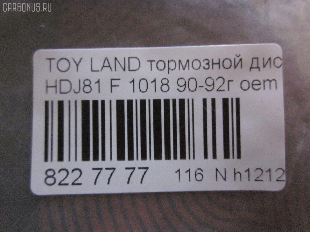 Тормозной диск TOYOTA LAND CRUISER HDJ81 Фото 3