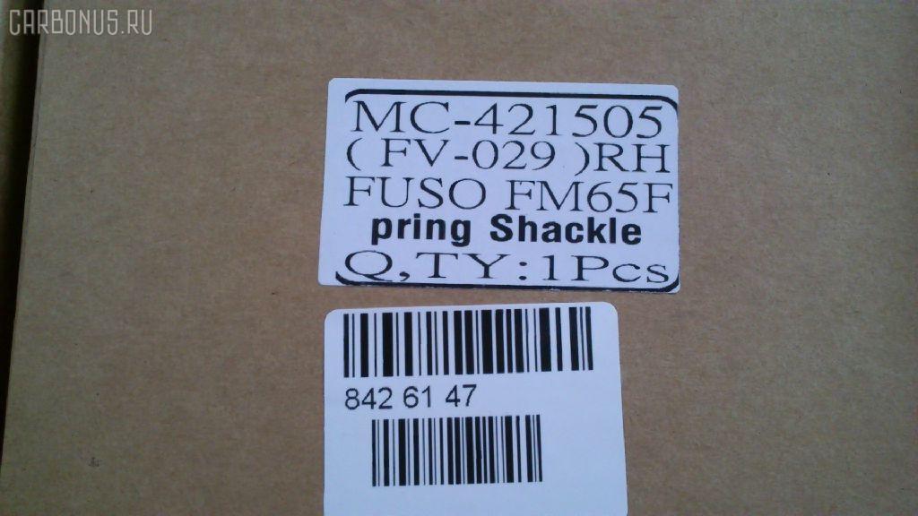 Крепление рессоры MITSUBISHI FUSO FM65 Фото 4
