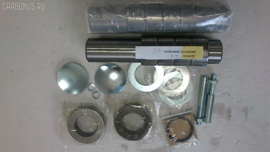 Шкворневой ремкомплект ISUZU FORWARD ESR Фото 3