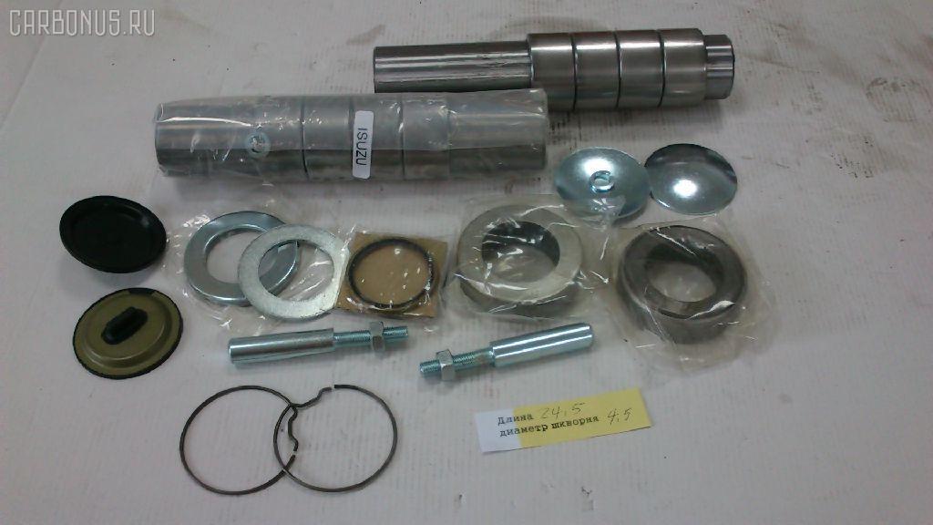 Шкворневой ремкомплект ISUZU FORWARD FTR Фото 2