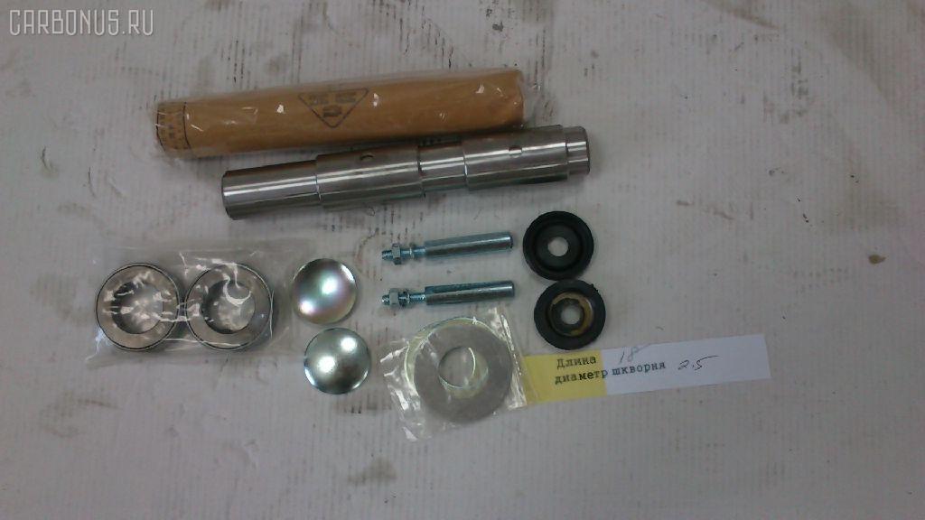 Шкворневой ремкомплект ISUZU ELF NKR Фото 2