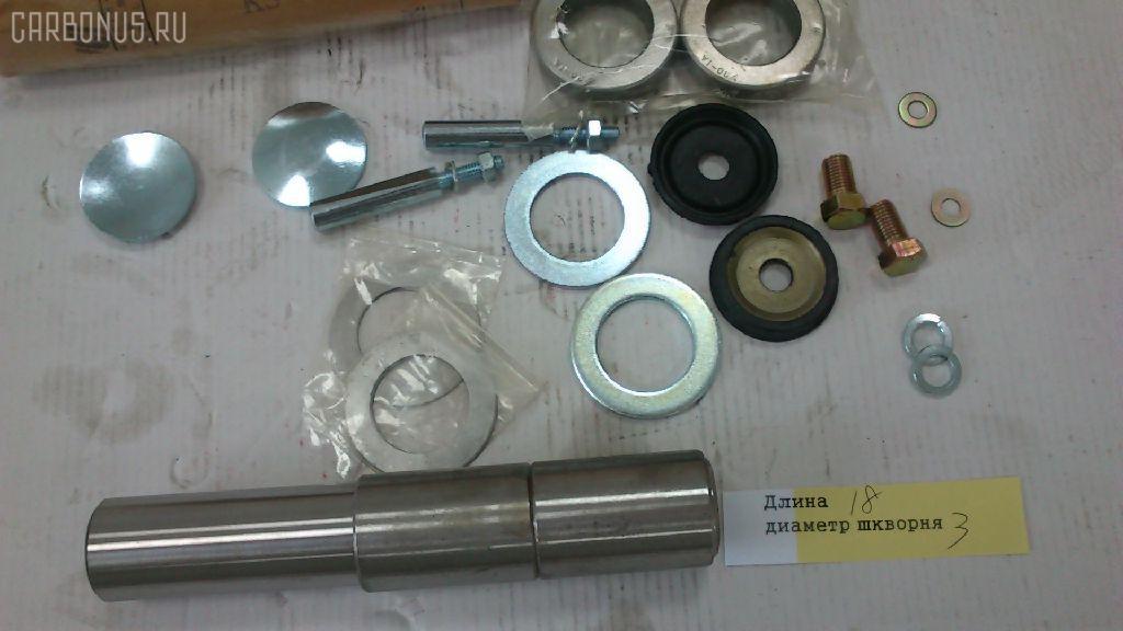 Шкворневой ремкомплект ISUZU ELF NKR Фото 3