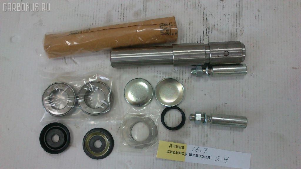 Шкворневой ремкомплект ISUZU ELF NHR Фото 2